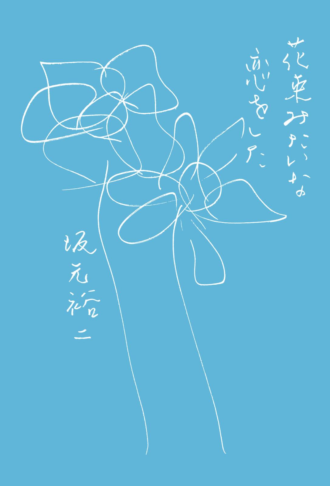 花束 みたい な 恋 を した フォト ブック